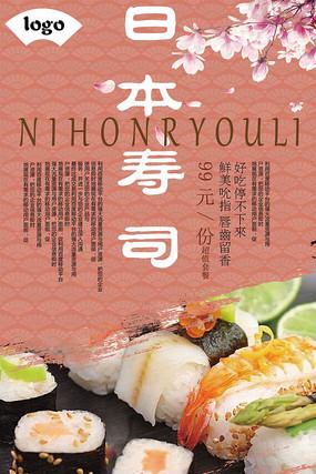 日本寿司美食宣传海报设计