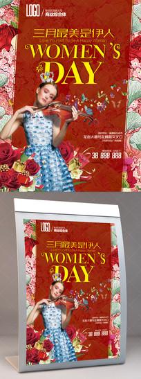 三月最美伊人38妇女节地产节日PSD海报