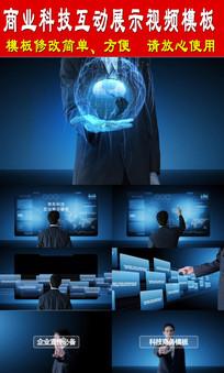 商业科技互动展示AE模板
