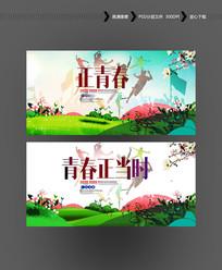 时尚创意校园青春海报设计