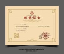时尚大气防伪二维码荣誉证书模板设计