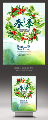 水彩春季新品促销海报设计