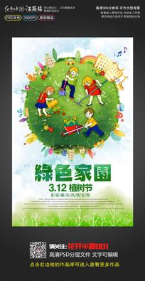 水彩风312植树节保护环境宣传海报