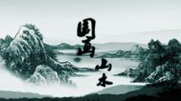 水墨国画山水动态视频