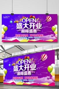 新店开业盛大开业海报