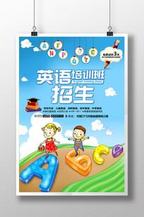 英语培训班招生宣传海报