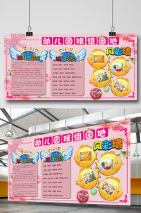 幼儿园班组园地文化小报展板