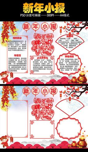 元旦新年春节小报手抄报电子报