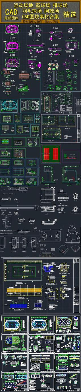 运动场地篮球场排球场羽毛球场网球场CAD图块素材合集