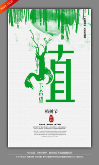 植下希望创意植树节宣传海报