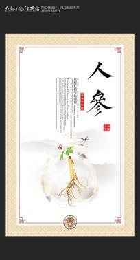 中国风中药人参海报设计