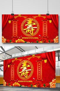 祝寿宴舞台背景展板