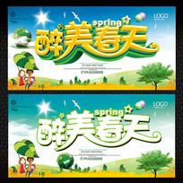 醉美春天春季活动宣传海报