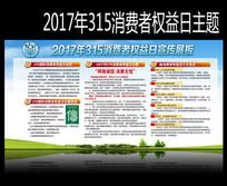 2017年315消费者权益日展板宣传栏