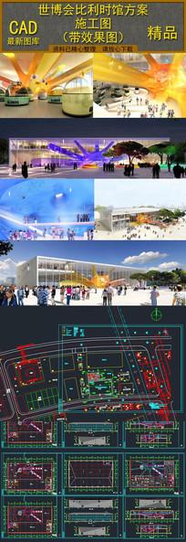 2层世博会比利时馆建筑方案设计含效果图