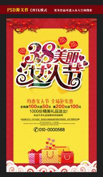 38妇女节钜惠促销海报