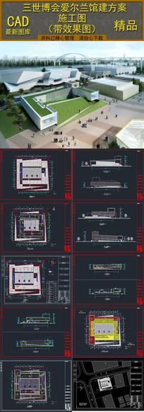 3层26092平米世博会爱尔兰馆建筑初步设计方案图