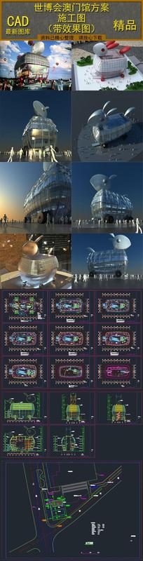 8层世博会澳门馆设计方案含效果图