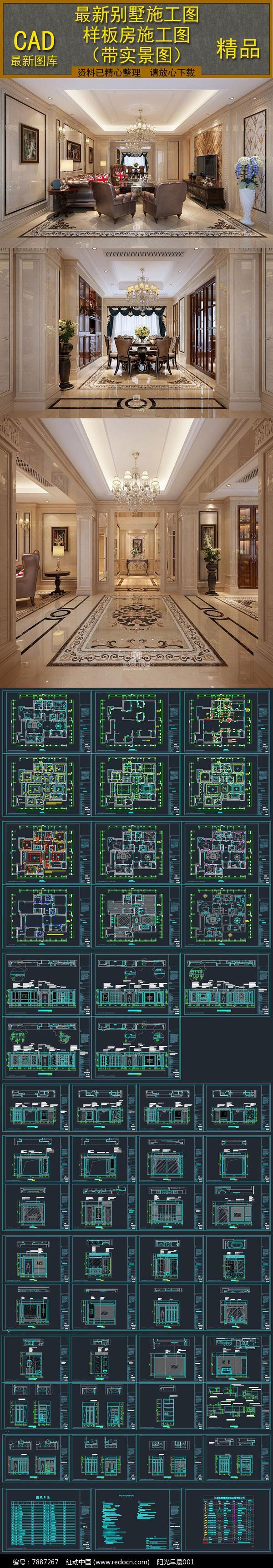 别墅施工图样板房cad图纸含效果图图片