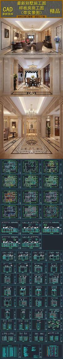 别墅施工图样板房cad图纸含效果图
