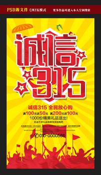 诚信315放心购促销海报设计