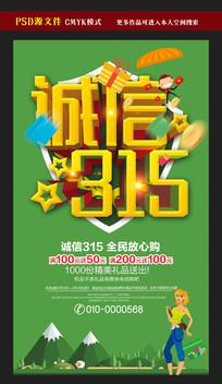 诚信315购物促销海报