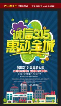 诚信315惠动全城促销海报