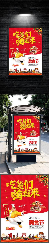 吃货宣传节日海报