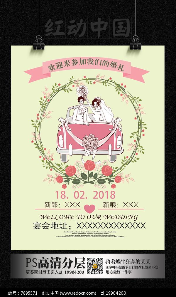 创意小清新婚礼指示水牌婚礼图片