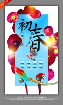 初春新装上市促销海报设计