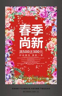 春季尚新春天促销活动海报