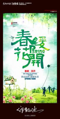 春暖花开春季海报设计