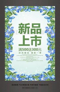 春夏新品上市促销活动宣传海报