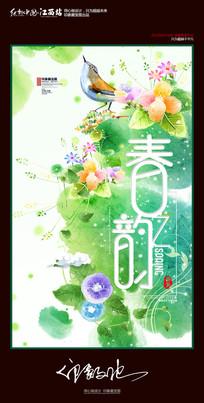 春之韵春天海报设计