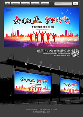 大气大众创业万众创新创业宣传海报
