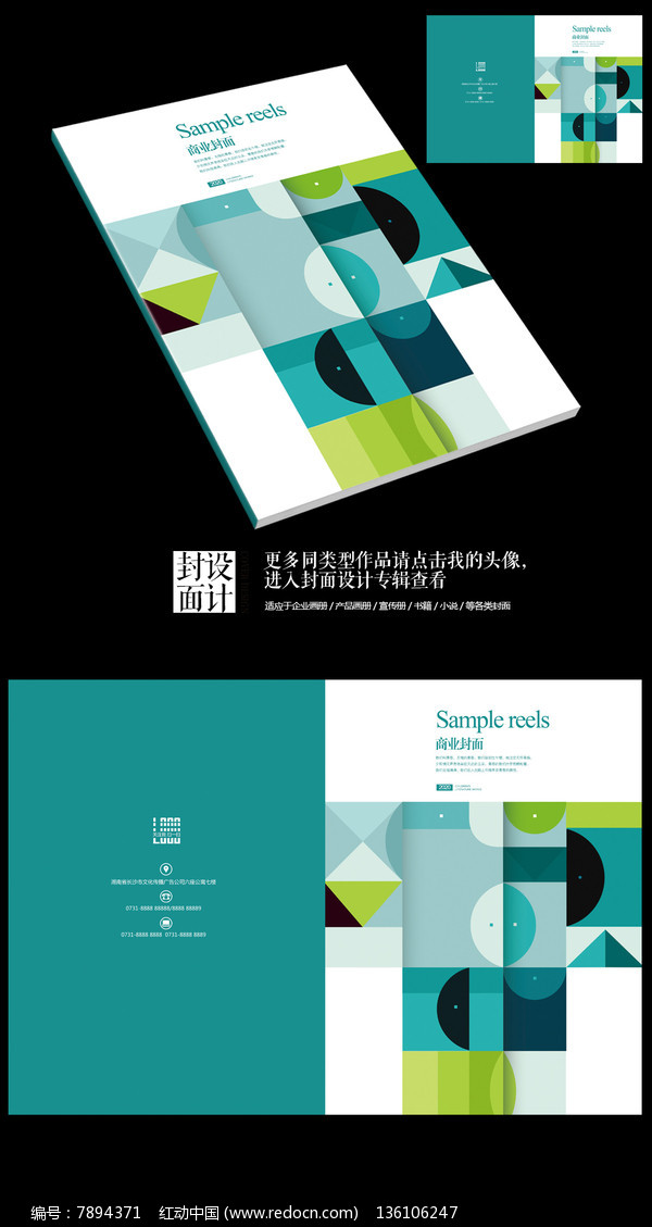 大学生毕业论文抽象现代封面设计图片