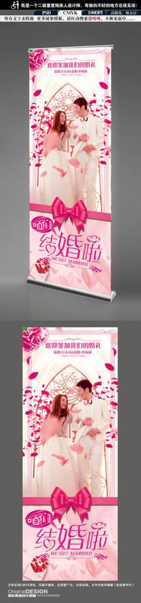 粉色时尚浪漫婚庆X展架设计