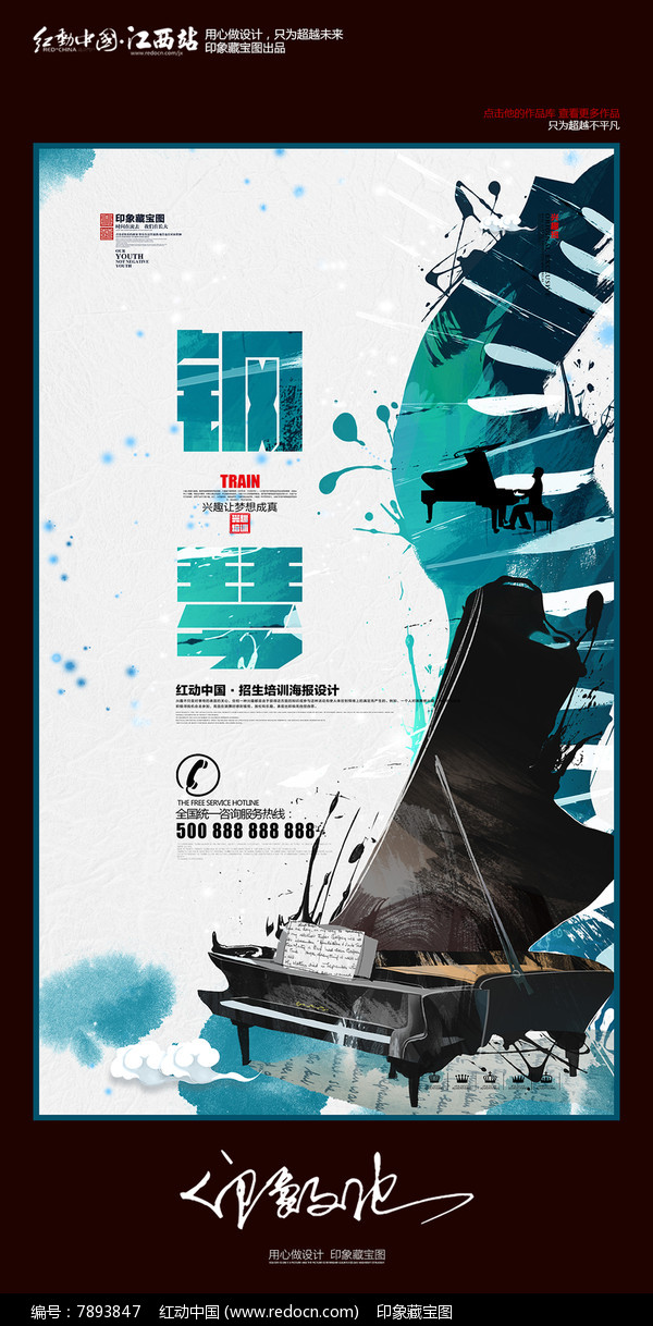 钢琴班艺术招生海报图片
