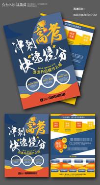 高考补习招生宣传单设计