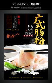 广式肠粉美食海报