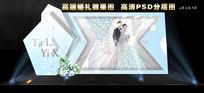 婚礼效果图