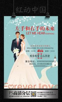 婚庆公司广告