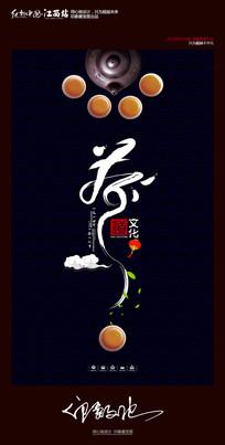 简约中国风茶文化海报设计