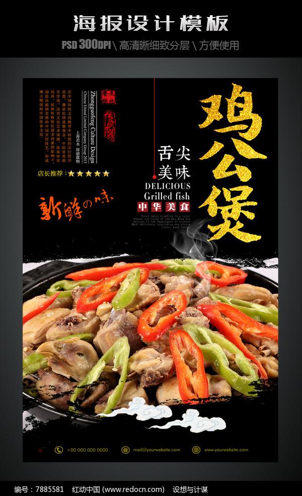 鸡公煲中国风美食系统重生文美食带海报图片