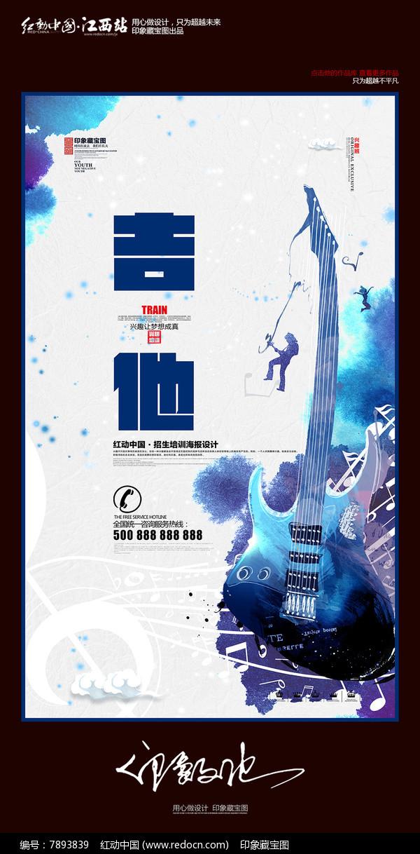 吉他班艺术培训招生海报图片