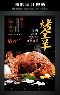 烤全羊中国风美食海报