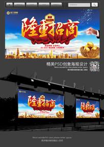 隆重招商广告牌海报