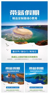 旅游宣传单页设计