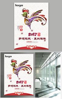 梦想起航赢战鸡年海报设计