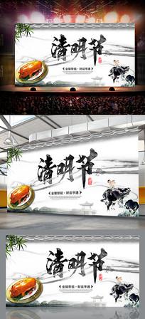 清明节祭祖海报